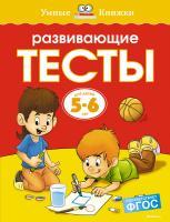 Земцова Ольга Развивающие тесты (5-6 лет) 978-5-389-06437-9