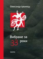 Ірванець Олександр Вибране за 33 роки 978-966-2449-24-2