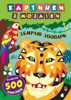 Смирнова К. В. Збираю зоопарк 978-966-284-539-6