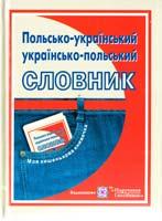 Ткачова Н. Польсько-український, українсько-польський словник. Понад 4000 слів та висловів 978-966-07-0795-5