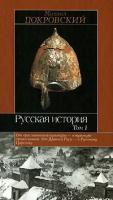 Покровский Михаил Русская история: В З т. Т. 1 5-89173-139-8