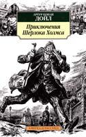 Артур Конан Дойл Приключения Шерлока Холмса : повесть, рассказы 978-5-389-04065-6