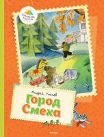 Усачёв Андрей Город смеха 978-5-389-07881-9