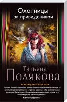 Полякова Татьяна Охотницы за привидениями 978-5-699-84401-2