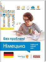 Трамбач В. Німецька без проблем! Мобільний мовний курс. Базовий рівень А1-А2 978-617-540-751-6
