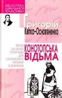 Квітка - Основ'яненко Г. Конотопська відьма 966-661-593-2