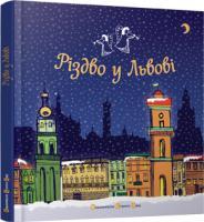 Зьобро Оксана, Юлія Тунік-Чорна Різдво у Львові 978-617-679-045-7
