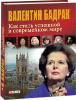 Бадрак Валентин Как стать успешной в современном мире.                                    (Руководство для женщин третьего тысячелетия) 978-966-03-5295-7