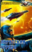 Кумин Вячеслав Пиратская угроза 978-5-9942-0975-2