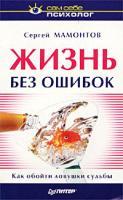 Сергей Мамонтов Жизнь без ошибок 5-318-00739-2