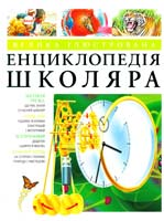 Велика ілюстрована енциклопедія школяра 978-617-526-347-1