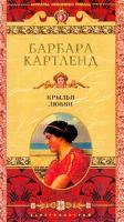 Картленд Б. Крылья любви: Роман (пер. с англ. Никоненко А.А.) 5-9524-0851-6