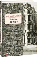 Валентин Старостин Улицы Днепра 978-966-03-8178-0