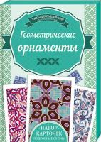 Наниашвили Ирина Геометрические орнаметы 978-617-12-2507-7