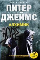Питер Джеймс Алхимик. Книга 2 978-5-9524-4104-0