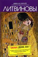 Анна и Сергей Литвиновы Красивые, дерзкие, злые 978-5-699-36140-3