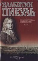 Пикуль Валентин Слово и дело. Кн.2 5-9533-0942-2
