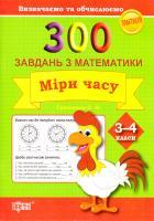 Грищенко Олена 300 завдань з математики. 3-4 клас. Міри часу. Визначаємо та обчислюємо 978-966-939-239-8