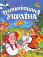 Чубач Ганна Батьківщина Україна. Патріотичні вірші для дітей. 966-696-390-6