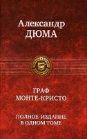 Александр Дюма Граф Монте-Кристо 978-5-9922-0442-1