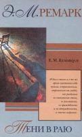 Э. М. Ремарк Тени в раю 5-17-004032-6