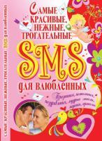 Купрейчик Алексей Самые красивые, нежные, трогательные SMS для влюбленных 978-966-481-720-9