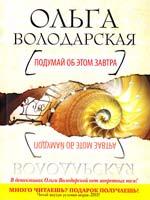 Володарская Ольга Подумай об этом завтра: повесть и рассказы 978-5-699-49466-8
