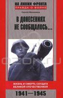 Сергей Михеенков В донесениях не сообщалось... Жизнь и смерть солдата Великой Отечественной. 1941-1945 978-5-9524-4068-5