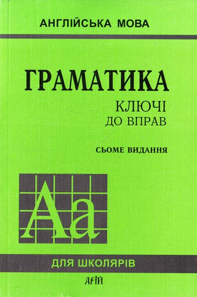 Гдз граматика сьоме видання
