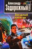 Александр Задорожный Звездный капитан 978-5-699-36314-8