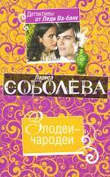Лариса Соболева Злодеи-чародеи 978-5-699-43013-0