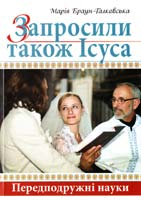 Браун-Галковська Марія Запросили також Ісуса: Передподружні науки 978-966-395-529-2