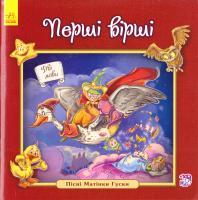 Меламед Геннадій Англійська класика для малюків. Перші вірші 978-966-74-8471-2