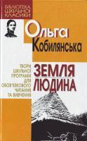 Кобилянська Ольга Земля; Людина 966-661-505-3
