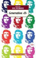 Пелевин Виктор Generation «П» 978-5-389-10004-6