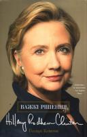 Клінтон Гілларі Важкі рішення 978-617-7279-29-6