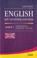 Лана Грин Английский язык. Практикум: В 3 кн. Кн. 1 966-624-219-2
