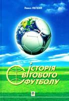 Легкий Левко Історія світового футболу 978-966-10-0141-0