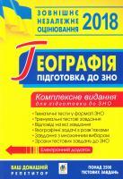 Пілат Надія Географія : комплексне видання для підготовки до ЗНО. 2018 2005000002458