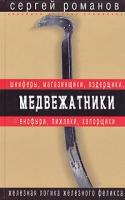 Сергей Романов Медвежатники 5-699-10804-1