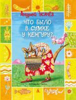 Усачёв Андрей Что было в сумке у кенгуру? 978-5-389-02041-2