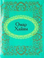 Омар Хайям Омар Хайям 978-966-03-5164-6