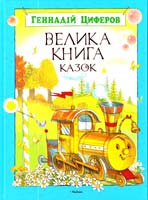 Циферов Геннадій Велика книга казок: казки для мол. шк. віку 978-617-526-377-8