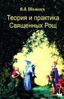 Шемшук Владимир Теория и практика Священных Рощ 978-5-91898-004-0
