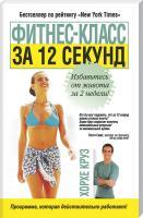 Круз Хорхе Фитнес-класс за 12 секунд 978-985-15-0568-1