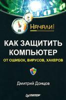 Дмитрий Донцов Как защитить компьютер от ошибок, вирусов, хакеров 978-5-91180-852-5