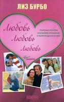 Лиз Бурбо Любовь, Любовь, Любовь. О разных способах улучшения отношений, о приятии других и себя 978-5-91250-648-2