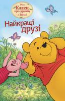 Найкращі друзі. Казки про дружбу з Вінні. Книга для читання 978-617-500-336-7