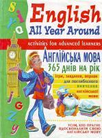 Полякова С. Є., Рижих Н. І. Англiйська мова 365 днiв на рiк. English All Year Around 966-338-321-6