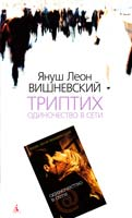 Вишневский Януш Леон Триптих: Одиночество в Сети 978-5-389-02271-3